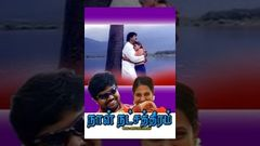 Naal Natchathiram Tamil Full Movie Sanjay, Krishnasri