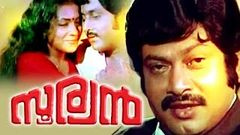 Malayalam Full Movie Sooryan | Hot Malayalam Full Movie | 2016 Upload