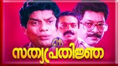 Malayalam full movie Sathyaprathinja | Murali, Suresh Gopi, Jagathi Sreekumar , Geetha movies