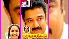 Jalsa Rayudu - Telugu Full Length Movie - Kamal Hassan, Radha