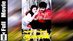 Chinna Chinna Aasaigal Tamil Full Movie Pandiarajan, Malashri