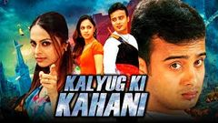 Kalyug Ki Kahani Chappale South Indian Hindi Dubbed Full Movie | Sunil Raoh, Richa Pallod