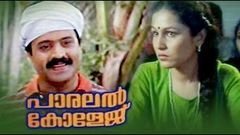 Parallel College 1991 Full Length Malayalam Movie