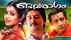 Malayalam full movie Devaraagam | super hit movie | latest upload 2016 | Aravind Swamy | Sridevi
