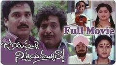 Jayammu Nischayammu Raa Full Movie | Rajendra Prasad, Chandra Mohan, Sumalatha