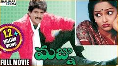 Majnu Full Length Telugu Movie Nagarjuna Rajani