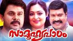 Malayalam Full Movie New Releases - Gramaphone - Full Length Malayalam Movie [HD]