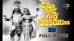 Uma Chandi Gowri Shankarula Katha | 1968 Telugu HD Full Movie | NTR | Saroja Devi | ETV Cinema