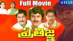 Pratigna Telugu Full length Movie | Super Hit Movie