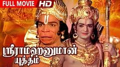 Tamil Evergreen Movie | Sri Rama Hanuman Yudham Tamil Full Movie | N T Rama Rao | Saroja Devi