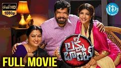 Lakshmi Bomb Telugu Full HD Movie | Lakshmi Manchu | Posani Krishna Murali | iDream Movies