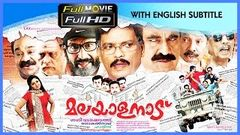 Malayalam Full Movie - War & Love - Full Length Malayalam Movie