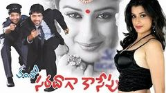 Allari Naresh New Movie | New Telugu Movies 2016 Full Length Movies | Naresh Latest Movies Online