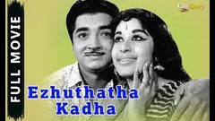 Ezhuthatha Kadha | Malayalam Full Movie | Prem Nazir Sheela