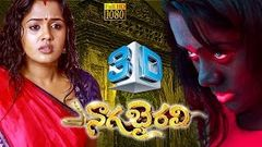 Naga Bhairavi Full Movie | Suspense Thriller Movie | Ananya | Raktharaakshassu