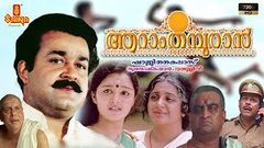 Aaram Thamburan Malayalam Full Movie With Subtitle| HD | Mohanlal, Manju Warrier - Shaji Kailas