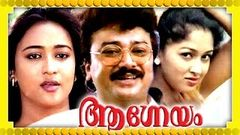 First Bell Malayalam Full Movie | Jayaram | Mukesh | Malayalam Romantic Movies