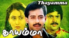 Thayamma | Full Tamil Movie | Pandiyan, Anand Babu , Babu , Baby Radhu | Full HD