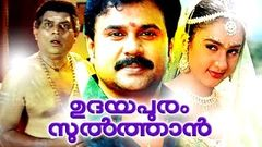 Udayapuram Sulthan - Malayalam Comedy Movies - Dileep Malayalam Full Movie New Releases 2015 Upload