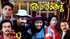 Arangu(1991) - Malayalam Full Length Movie