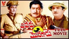 EVARU MONAGADU | TELUGU FULL MOVIE | KANTHA RAO | SOWKAR JANAKI | V9 VIDEOS
