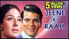 Jeene Ki Raah Full Movie | Jeetendra Tanuja | Bollywood Drama Movie