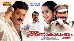 Suresh Gopi Movie | www Anukudumbam com | Family Entertainer Movie | Malayalam Comedy Movie