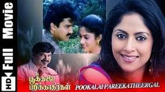 Pookalai Pareekatheergal 1988: Full Length Tamil Movie