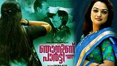 Malayalam Full Movie ONE MAN SHOW [malayalam full movie 2014 new releases coming soon ] 2015 Upload