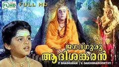 Malayalam Full movies | Jagathguru adi Shankaran | Golden Hits | Ft: Muralimohan others