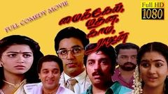 Michael Madana Kama Rajan - Full Tamil Movie | Kamal Haasan Urvashi Kushboo | Comedy movie