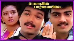 Rajavin Parvayile - Superhit Tamil Full Movie HD - Vijay - Indhraja