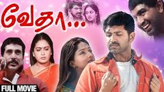 Vedha Full Movie | Arun Vijay, Sheela, Karunas | Latest Tmil Movie | வேதா | Romantic Movie