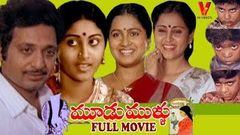 Moodu Mullu Telugu Full Length Movie | Chandra Mohan | Radhika | Geetha | V9 Videos