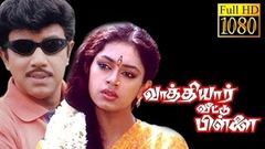 """Vaathiyaar Veettu Pillai""