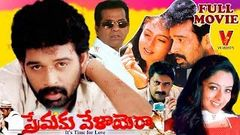 PREMAKU VELAYARA | TELUGU FULL MOVIE | JD CHAKRAVARTHY | SOUNDARYA | RAVITEJA | V9 VIDEOS