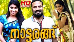 Malayalam Full Movie 2015 New Releases | Nattarangu | Malayalam Full 2015 [HD]