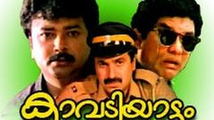 Malayalam Movie Meleparambil Aanveedu 1993 Full Movie