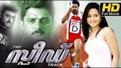 Speed Track Malayalam Movie | Thriller | Dileep Gajala Riyaz Khan | Upload 2016