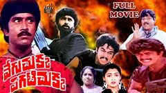 VEGUCHUKKA PAGATICHUKKA | TELUGU FULL MOVIE | ARJUN | BHANUCHANDER | KUSHBOO | TELUGU MOVIE ZONE