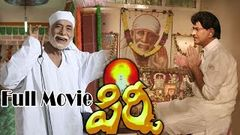 Shiridi Shiridi Telugu Full Length Movie | Krishna, Suman, Sai Kiran, Manasa