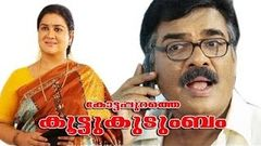 Malayalam Full Movie - Kudumba Visesham