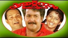 Vietnam Colony - A Superhit Malayalam Full Movie - Mohanlal & innocent