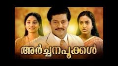 ARCHANA POOKAL Malayalam Full Movie | Super Hit Malayalam Movie | Malayalam Full Movie