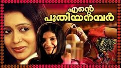 Ente Puthiya Number (2013) - Malayalam Full Movie Official HD