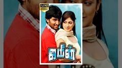 Jameen (ஜாமீன் ) 2011 Tamil Full Movie - Nani Haripriya Bindu Madhavi