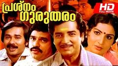 Karyam Nissaram Full Malayalam Movie