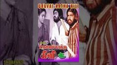 Uravai katha killi | Full Tamil Movie | 1984 | Vijaya | T Rajendar | Saritha | Vijaya
