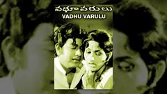 Vadhu Varulu super hit Old Telugu Movie Giri Babu Chandra Mohan
