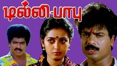Dilli Babu | Pandiyarajan, Seetha | Tamil Comedy Movie | Official Exclusive